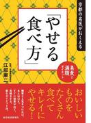 【期間限定ポイント50倍】京都の名医がおしえる「やせる食べ方」