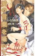 愛の言葉を囁いて【特別版】(Cross novels)