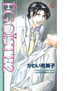 EGOISTE2(Cross novels)