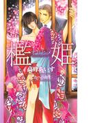 檻姫-囚われのカナリア-【特別版】(Cross novels)