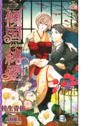 傾国の純愛【特別版】(Cross novels)