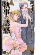 執事の誘惑(Cross novels)