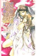春暁(Cross novels)