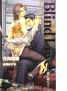 Blind Love~恋に堕ちて~(Cross novels)