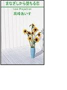 まなざしから堕ちる恋(Cross novels)