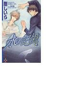 水の記憶(Cross novels)