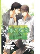 緑の記憶(Cross novels)