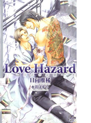 Love Hazard~白衣の哀願~(Cross novels)