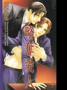 略奪愛人(Cross novels)