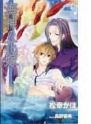 海神の花嫁(Cross novels)