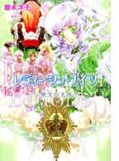 レティーシュ・ナイツ4 ~翠玉の王座~(イラスト簡略版)(ルルル文庫)