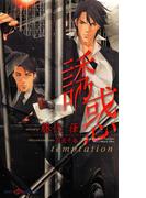 【期間限定30%OFF】誘惑(SHY NOVELS(シャイノベルズ))