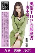 風俗TOPの履歴書―山本竜二―(愛COCO!)