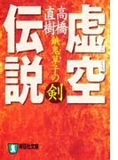 虚空伝説・餓鬼草子の剣(祥伝社文庫)