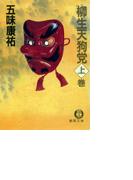 柳生天狗党(上)(徳間文庫)