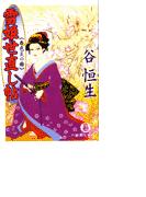 雪姫世直し帖《春色炎の舞》(徳間文庫)