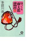 ゆっくり雨太郎捕物控4(徳間文庫)