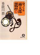 ゆっくり雨太郎捕物控5(徳間文庫)