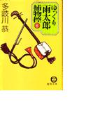 ゆっくり雨太郎捕物控6(徳間文庫)