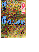 横浜-沖縄殺人連鎖(徳間文庫)
