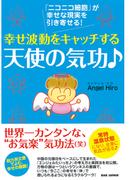 天使の気功♪