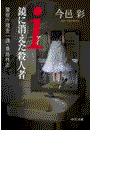 i(アイ) 鏡に消えた殺人者 - 警視庁捜査一課・貴島柊志(中公文庫)