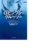 完訳 ロビンソン・クルーソー(中公文庫)