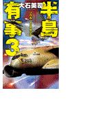 半島有事3 - ソウル・レジスタンス(C★NOVELS)