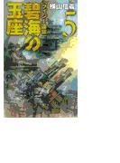 碧海の玉座5 - フィジー遠征(C★NOVELS)