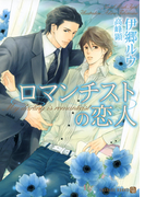ロマンチストの恋人(シャレード文庫)