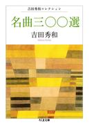 名曲三〇〇選 ――吉田秀和コレクション(ちくま文庫)