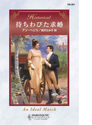 待ちわびた求婚(ハーレクイン・ヒストリカル)
