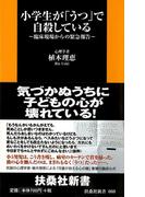 【期間限定価格】小学生が「うつ」で自殺している(SPA!BOOKS新書)