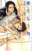 愛を乞う男(ショコラノベルス)