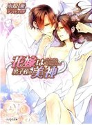 花嫁は男子校の美神(もえぎ文庫)