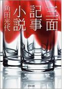 三面記事小説(文春文庫)