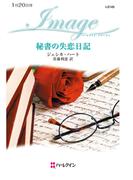 秘書の失恋日記(ハーレクイン・イマージュ)