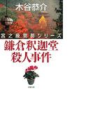 鎌倉釈迦堂殺人事件(双葉文庫)