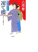 深川日向ごよみ 1 凍て蝶(双葉文庫)