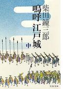 嗚呼 江戸城(中)(文春文庫)
