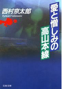 愛と憎しみの高山本線(文春文庫)