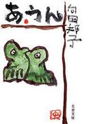 あ・うん(文春文庫)