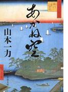 あかね空(文春文庫)