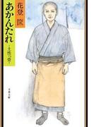 あかんたれ 土性っ骨(文春文庫)