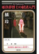 亜玖夢博士の経済入門(文春文庫)