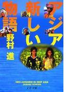 アジア 新しい物語(文春文庫)