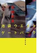 石田衣良フェア