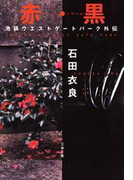 赤・黒(ルージュ・ノワール) 池袋ウエストゲートパーク外伝(文春文庫)