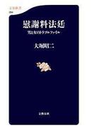 慰謝料法廷 男と女のトラブルファイル(文春新書)