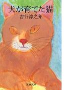 犬が育てた猫(文春文庫)
